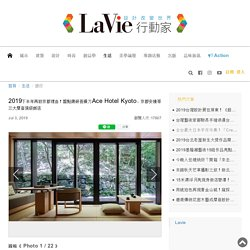 2019下半年再訪京都理由!盤點隈研吾操刀Ace Hotel Kyoto、京都安縵等三大摩登頂級飯店 - LaVie 設計改變世界