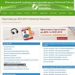 Підготовка до ЗНО 2019 з Dinternal Education