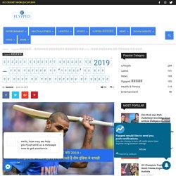 आईसीसी क्रिकेट वर्ल्ड कप 2019 – टीम इंडिया के 'गब्बर' इस दिन कर सकते है टीम इंडिया मे वापसी