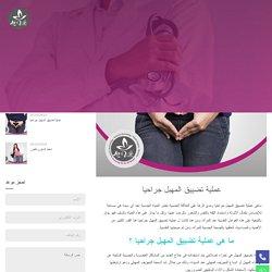 دكتور محمد عبد الوهاب لعمل عملية تضييق المهبل