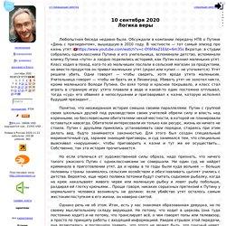 Леонид Каганов: 2020/09/10 Логика веры