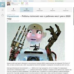 Роботы потеснят нас с рабочих мест уже к 2020 году / Хабрахабр