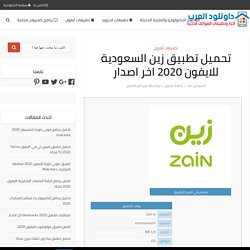 تحميل تطبيق زين السعودية للايفون 2020 اخر اصدار