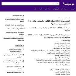 دليلك الكامل لـ اسامى بنات ٢٠٢٠ جديدة ومميزة بمعانيها - موقع موسوعتى