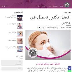 دكتور محمد عبد الوهاب اخصائي جراحات التجميل