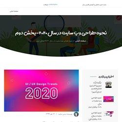 نحوه طراحی وب سایت در سال 2020-بخش دوم