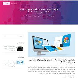 طراحی سایت چیست؟ راهنمای نهایی برای طراحی وب سایت 2020