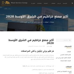 أكبر مصنع خراطيم في الشرق الأوسط 2020