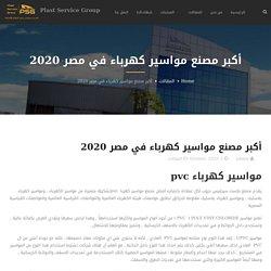 أكبر مصنع مواسير كهرباء في مصر 2020