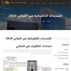 التمديدات الكهربائية في المباني 2020