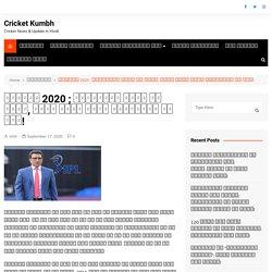 आईपीएल 2020 ; कमेंट्री पैनल का एलान, नहीं मिली संजय मांजरेकर को जगह! - Cricket Kumbh