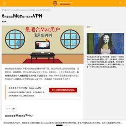 2020 Mac VPN 推荐!最适合Mac使用的VPN有哪些?
