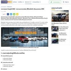 ราคารถยนต์ มิตซูบิชิ 2020 - ราคาและตารางผ่อน Mitsubishi เดือนธันวาคม 2563 Chobrod.com