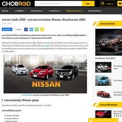 ราคารถ นิสสัน-ราคาและตารางผ่อนดาวน์ Nissan ล่าสุด 2020 Chobrod.com