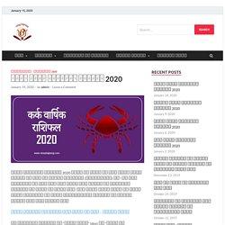 कर्क राशि वार्षिक राशिफल 2020, Kark rashi yearly horoscope 2020.