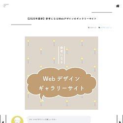 【2020年最新】参考になるWebデザインのギャラリーサイト
