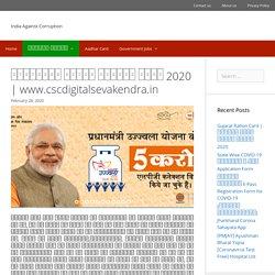 उज्ज्वला योजना बीपीएल 2020 www.cscdigitalsevakendra.in