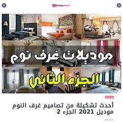 أحدث تشكيلة من تصاميم غرف النوم موديل 2021 الجزء 2