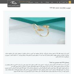 مروری بر انواع ترند دستبند طلا 2021