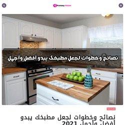 نصائح وخطوات لجعل مطبخك يبدو أفضل وأجمل 2021