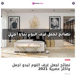 نصائح لجعل غرف النوم تبدو اجمل واكثر عصرية 2021