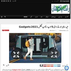سال 2021ء میں ریلیز ہونے والی 5 ٹاپ دلچسپ گیجٹس Gadgets 2021