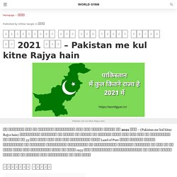 पाकिस्तान में कुल कितने राज्य है 2021 में - Pakistan me kul kitne Rajya hain