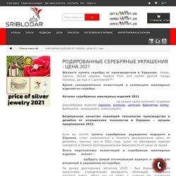 Серебряные украшения - цена 2021 в интернет магазине серебряных изделий SRIBLODAR™