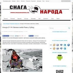 Агенда 21 УН: Велика сеоба Рома у Србију - Снага Народа