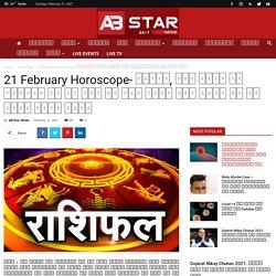 21 February Horoscope- जानें, किन राशि के जातकों को आज कोई भी काम करते समय अपने मन को रखना होगा शांत