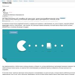 21 бесплатный учебный ресурс для разработчиков игр / Блог компании Plarium