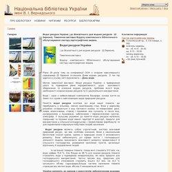 Водні ресурси України ( до Всесвітнього дня водних ресурсів - 22 березня). Тематична виставка Відділу комплексного бібліотечного обслуговування сектору картографічних видань