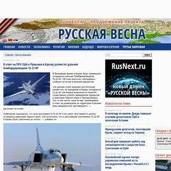 В ответ на ПРО США в Румынии в Крыму разместят дальние бомбардировщики Ту-22 М³