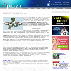 Три ключа Таро: 22 Старших аркана Таро - Официальный сайт газеты «Оракул»