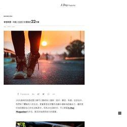 青春無價:年輕人在旅行中要做的22件事 ‧ A Day Magazine 時尚生活雜誌