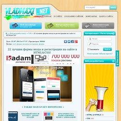 22 лучших формы входа и регистрации на сайте в HTML&CSS!