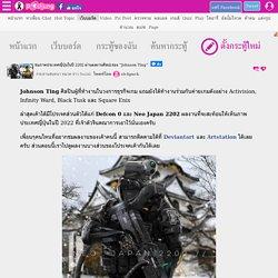 """ชมภาพประเทศญี่ปุ่นในปี 2202 ผ่านผลงานศิลปะของ """"Johnson Ting"""""""