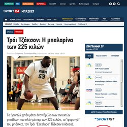 Τρόι Τζάκσον: Η μπαλαρίνα των 225 κιλών - Μπάσκετ