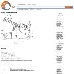 """Игрушка """"балансирные качели"""". Патент РФ 2262974"""