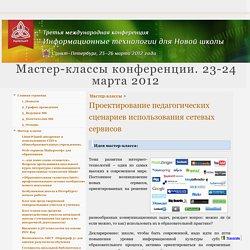 Проектирование педагогических сценариев использования сетевых сервисов - Мастер-классы конференции. 23-24 марта 2012