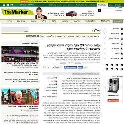 """עלות טיהור 23 אלף מוקדי זיהום הקרקע בישראל: 9 מיליארד שקל - נדל""""ן - TheMarker"""