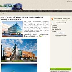 Архитектура образовательных учреждений – 23 школы и университета