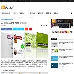 23 款免費的 WordPress 電子商務外掛WebMart|威瑪創意市集