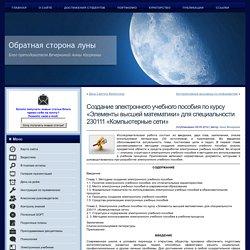 Создание электронного учебного пособия по курсу «Элементы высшей математики» для специальности 230111 «Компьютерные сети»