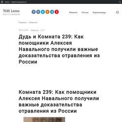 Дудь и Комната 239: Как помощники Алексея Навального получили важные доказательства отравления из России