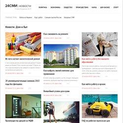 Дом и быт - советы по строительству, дизайну интерьеров, выбору домашних товаров - 24СМИ