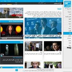 الثقافة والفن على موقع فرانس 24 - فرانس 24