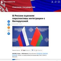 В России оценили перспективы интеграции с Белоруссией - РИА Новости, 24.12.2020