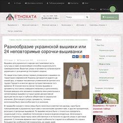 Разнообразие украинской вышивки или 24 неповторимые сорочки-вышиванки