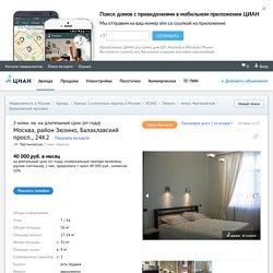Сдается двухкомнатная квартира Балаклавский просп. д. 24К2, г. Москва, м. Чертановская - база ЦИАН, объявление №151389085
